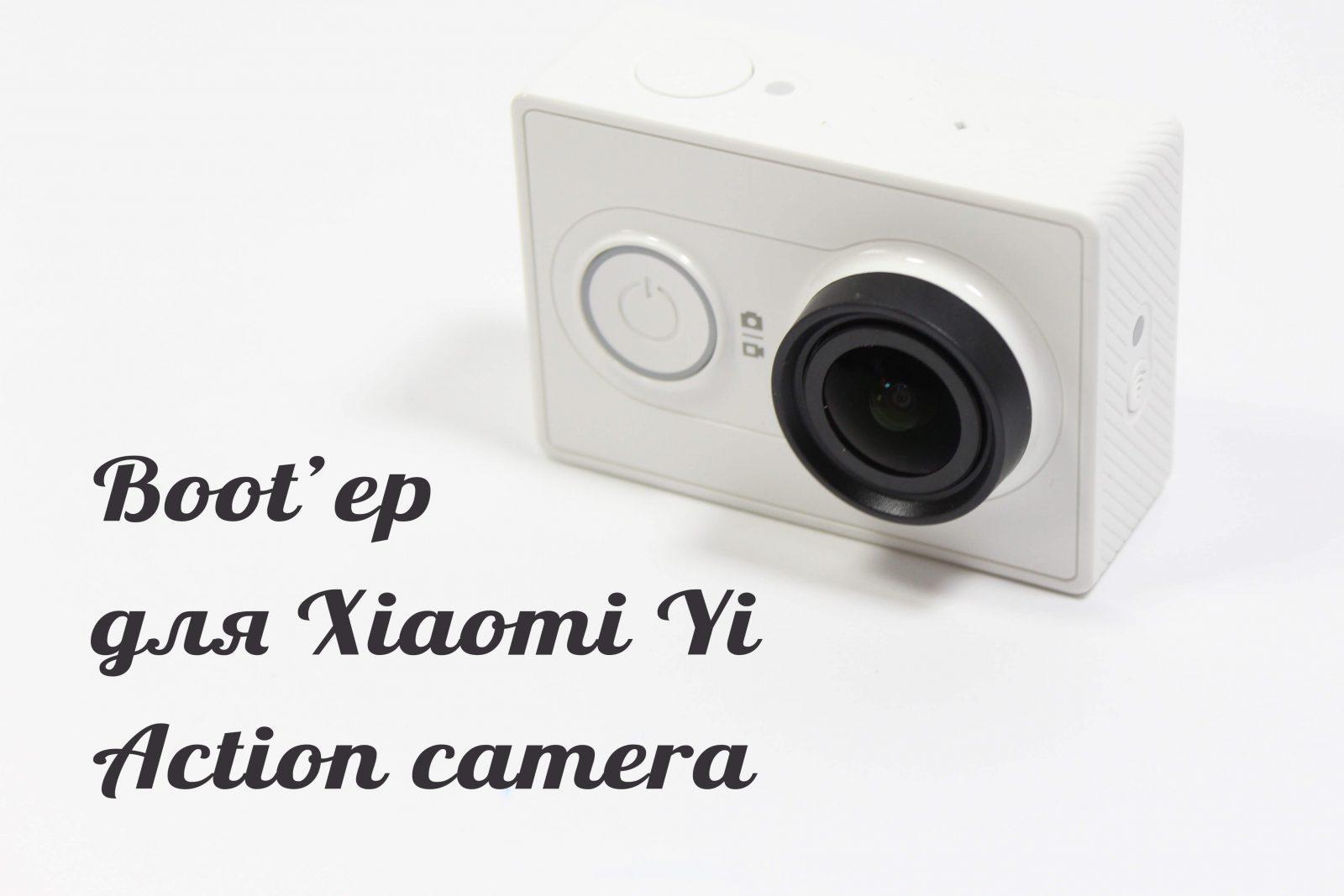 Бутер для Xiaomi Yi