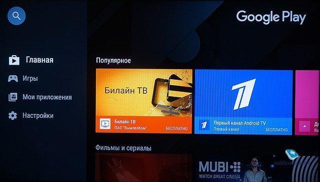 Приложения из Google Play Mi Box 3