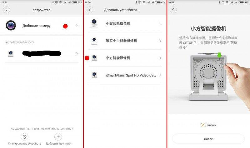 камера xiaomi xiaofang инструкция