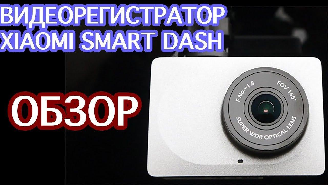 Автомобильный видеорегистратор Yi Smart dash camera от Xiaomi