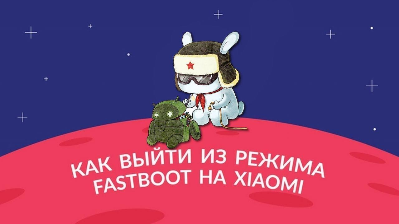 как выйти из режима fastboot xiaomi