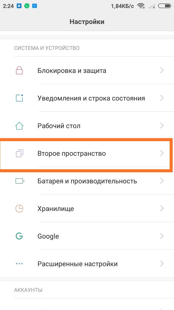 """Как создать """"второе"""" пространство на гаджете Xiaomi"""