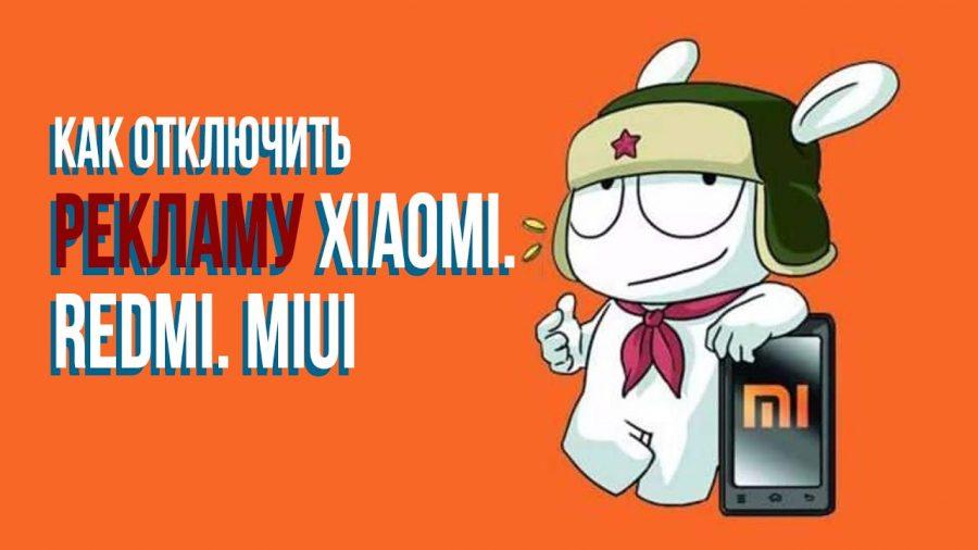 Как выключить рекламу на смартфонах Xiaomi